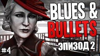 Скачать Blues And Bullets Эпизод 2 Вышел Проходим 4