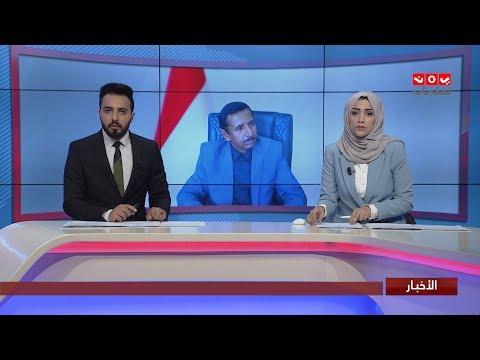 اخر الاخبار | 20 - 01 - 2020 | تقديم هشام الزيادي واماني علوان | يمن شباب