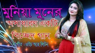 Bangla New Folk Song   বন্ধু তুই ভুলে যাসনা মোরে By Munia Moon LM Music