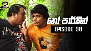 NO PARKING EPISODE 98 || ''නෝ පාර්කින්'' ||  06th November 2019 Thumbnail