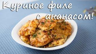 Куриное филе с ананасом! Chicken fillet with pineapple! ПП рецепты. Video 2017