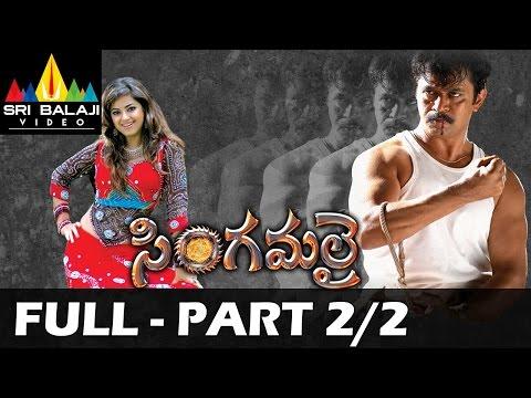 Singamalai Telugu Full Movie Part 2/2 | Arjun, Meera Chopra | Sri Balaji Video