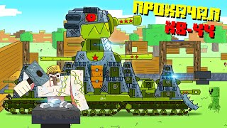 Iron Golem pumped KV-44 - Cartoons about tanks / Minecraft