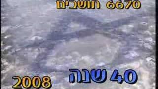 Les 40 ans de Hebron HASDEI AVOT