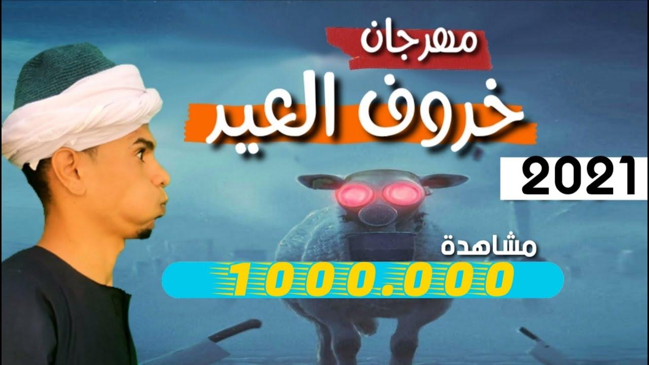 مهرجان خروف العيد 2020   باللهجه الصعيديه   اسلام سردينه   كريم حمدان