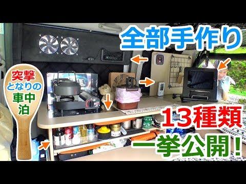 Japanese amateur handmade Recreational vehicle Camping car.13Cars.