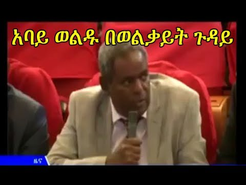 Ethiopia: President Abay Weldu Speaking To Tigray And Amhara Region Representatives About Welkait