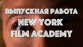 Выпускная работа NEW YORK FILM ACADEMY