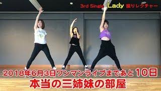 踊るよイェイイェイイェイ/ ワンマンライブまであと10日。  本当の三姉妹ダンスボーカルユニット三姿舞(さんしまい)の『三姉妹の部屋』#54 thumbnail