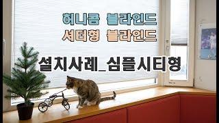 허니콤 블라인드 셔터형 블라인드_심플시티형 작동방법