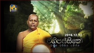 Ehipassiko - Agalakada Sirisumana Thero - 12th December 2016