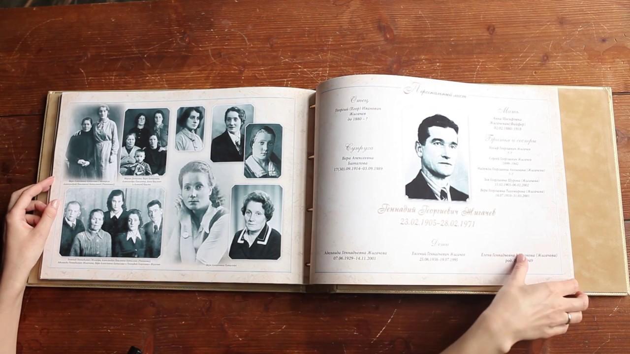 Родословная книга, заказать родословную книгу