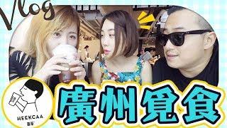 【大陆廣州觅食Vlog】試吃網紅茶飲+大陸的夾娃娃如何?和新加坡留學的Chacha,台灣的Aason一起覓食!|Utatv