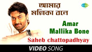 Amar Mallika Bone | Rabindra sangeet | Saheb Chattopadhyay