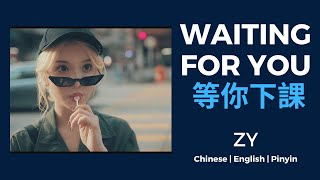 Waiting for You 等你下課 Cover By ZY喜哥 翻唱 Karen L. (English   Pinyin   Chinese) 周杰倫 Jay Chou