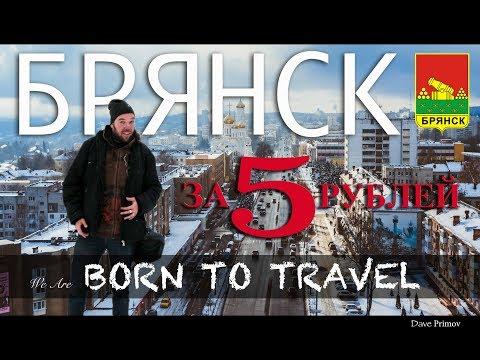 Брянск за 5 рублей | Прогулка по Брянску | Новый рейс S7 в Брянск |