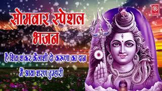 सोमवार स्पेशल भजन : शिव शंकर कैलाशी | Shiv Shankar Kailashi | Loard Shiva Song | Rathore Cassettes