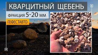 видео Купить щебень известняковый в Москве: доставка, цена за куб