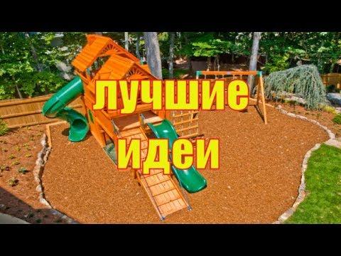 Игровая детская площадка на даче своими руками фото