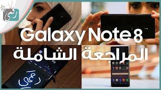 جالكسي نوت 8 | Galaxy Note 8 | اكبر مراجعة مفصلة نقدمها لكم