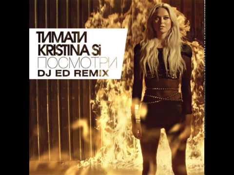 Тимати & Kristina Si - Посмотри (DJ ED REMIX)