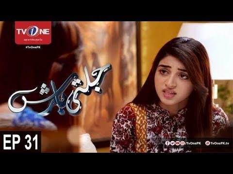 Jalti Barish - Episode 31 - TV One Drama - 22nd September 2017