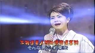 坂本冬美 - 女のためいき- 負心的人(中譯)