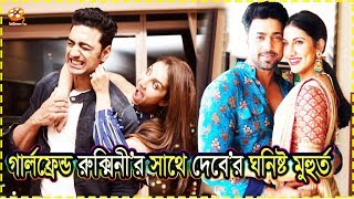 দেব ও রুক্মিনীর অন্তরঙ্গ কিছু মুর্হুত | Dev & Rukmini Romantic Moments | Chaamp | Channel IceCream