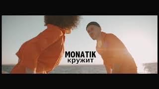 Монатик - кружит Cover
