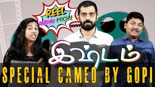 Ishtam Review Feat. Gopi Cameo | Reel Anthu Pochu Epi 21 | Old movie review | Madras Central