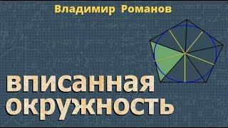 видео «Окружность» геометрия