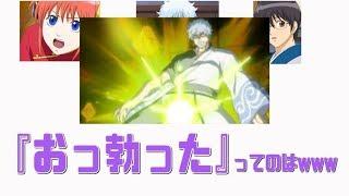 【銀魂文字起こし】速水奨さんの声は破壊力抜群で下ネタも大丈夫w thumbnail