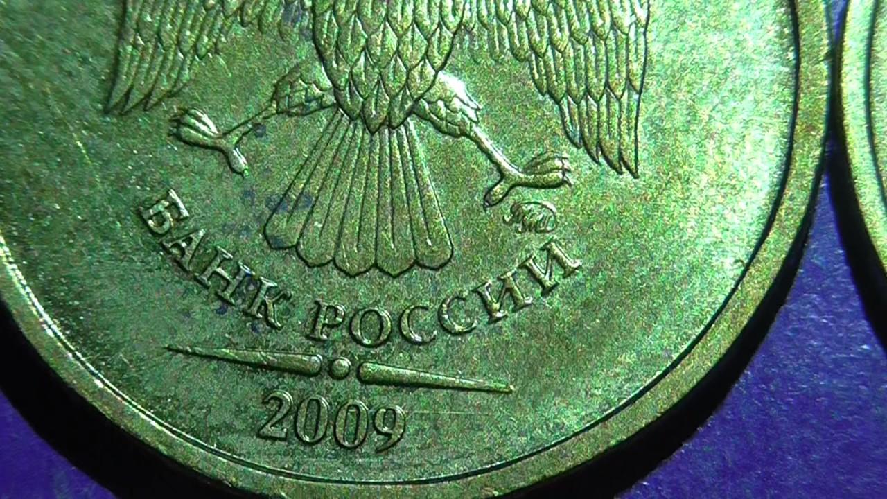10 руб 2009 ммд цена казахстан монеты выпуск 2017