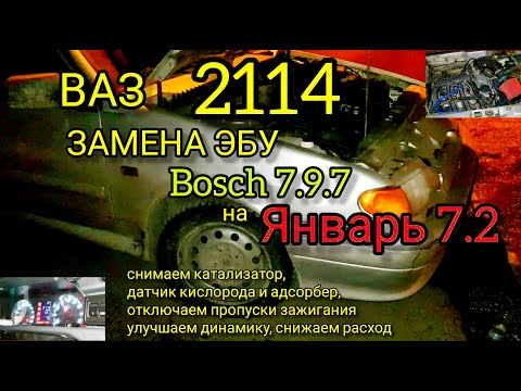 ВАЗ 2114. Замена ЭБУ Bosch 797 на Январь 7.2. Динамичное ПО без ДК с пониж. темп. вкл. вентилятора.