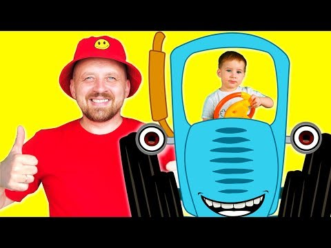 Синий трактор - развивающая песенка про машинки.