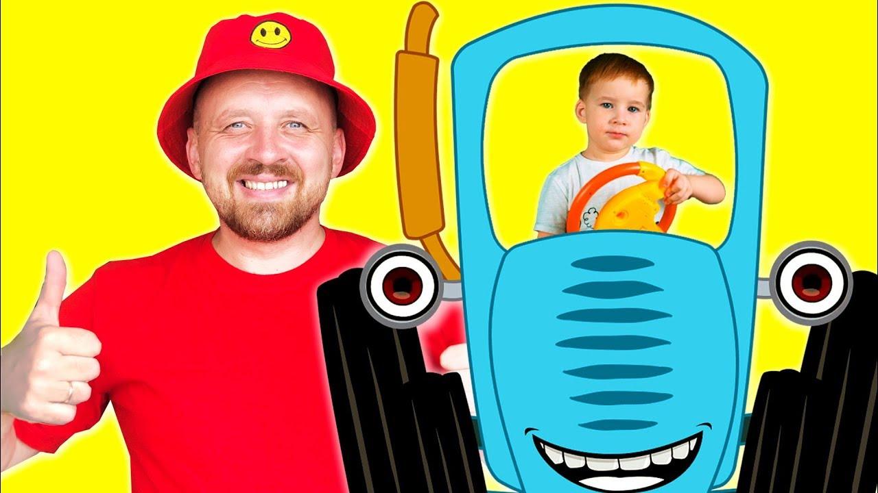 Синий трактор - развивающая песенка про машинки. - YouTube