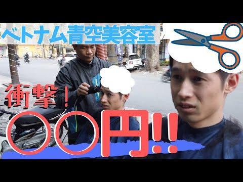 【衝撃!!】君は試したことあるか!?ベトナムの青空美容室を!!/thử Cắt Tóc Trên đường Phố ở Việt Nam/Vietnamese Street Haircut
