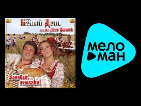 Песня Верила -верю - Белый день скачать mp3 и слушать онлайн