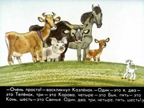 805. Про козлёнка, который умел считать до десяти (1974 год)