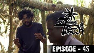අඩෝ - Ado | Episode - 45 | Sirasa TV Thumbnail