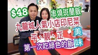 兩公婆食在香港 ~ 九龍城人氣印尼菜小店....$48 平、靚、正 串燒斑蘭飯