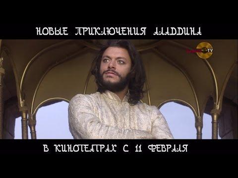 Новые приключения Аладдина - Филипп Киркоров Песня 2016
