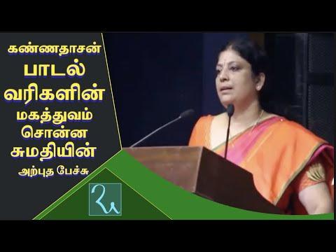 கண்ணதாசன் பாடல்களின் அற்புதங்களை சொன்ன சுமதி | Advocate Sumathi Speech