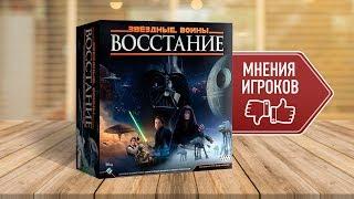МНЕНИЕ: Настольная игра «ЗВЕЗДНЫЕ ВОЙНЫ: ВОССТАНИЕ»/ STAR WARS: REBELLION