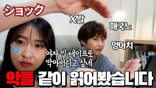 韓国人旦那と一緒にアンチコメントを読んでみました。。。일본인 아내랑 악플 읽어보기...Reading Mean Comments (ENG)