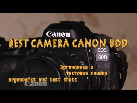 # 4 Обзор эргономика как снимает Canon EOS 80D test shots best camera serafilm...