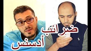 رسالة الى الاخ أمين رغيب حول ضرائب أدسنس في المغرب - ما هو الدليل ؟