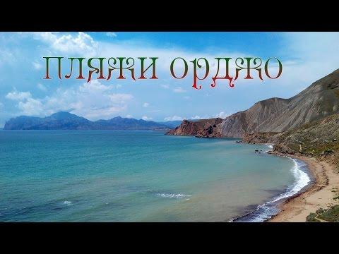 Крым 2016. Пляжи Орджоникидзе