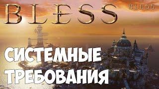 видео Системные требования игры Tera Online