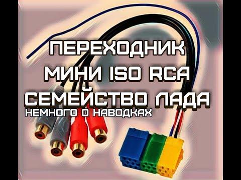 Про НАВОДКИ, RCA-кабель, переходник на Лада Гранта, Лада Калина